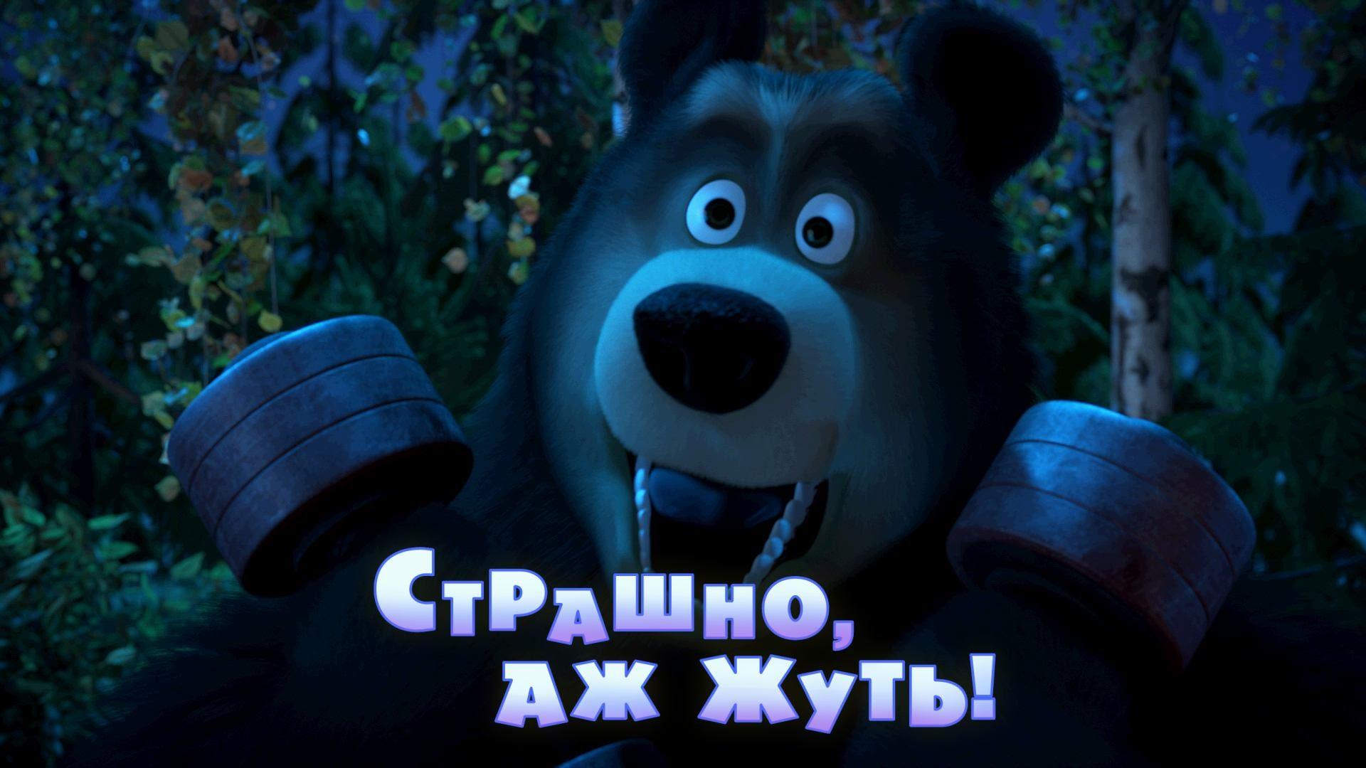 Маша и Медведь — Страшно, аж жуть! (Серия 56)