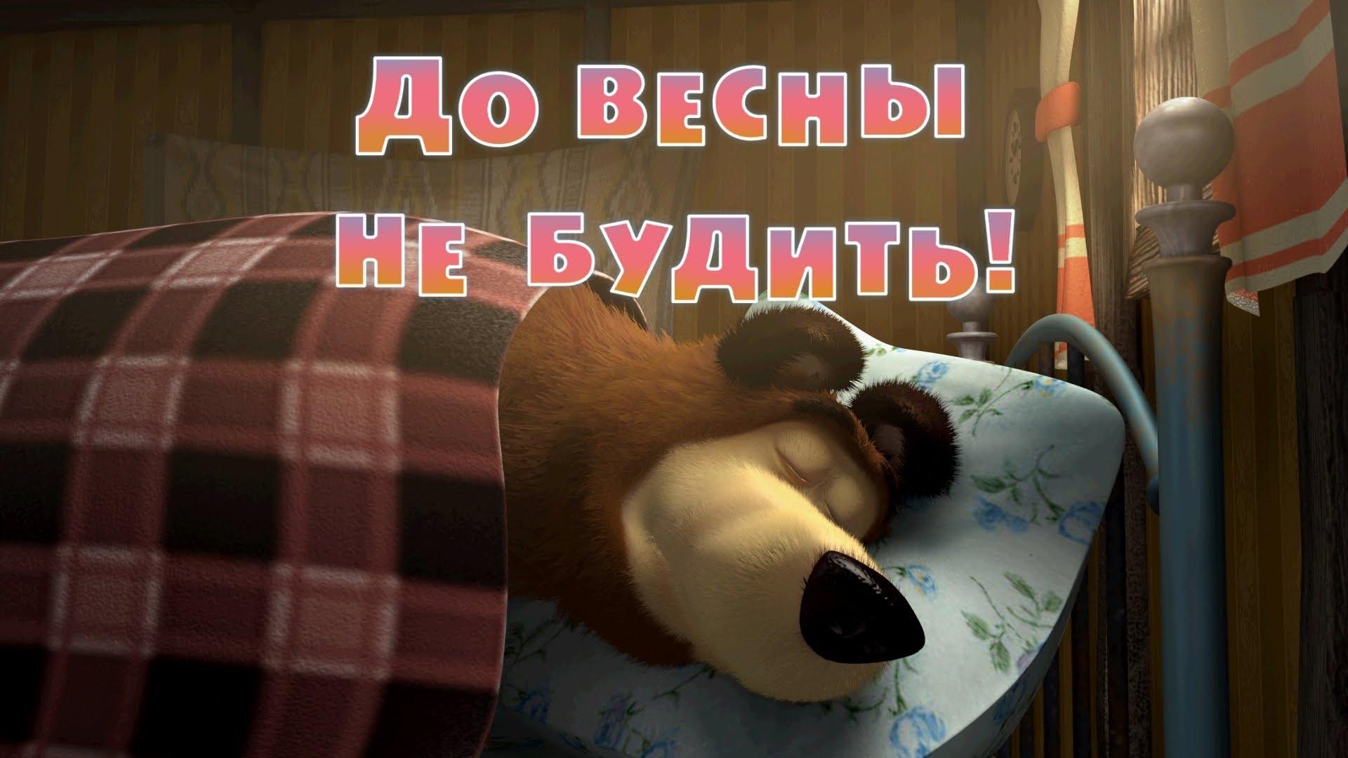 Прикольные картинки спокойной ночи маша и медведь, картинки носу как