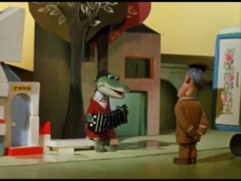 Песня: Пусть бегут неуклюже — Чебурашка и Крокодил Гена