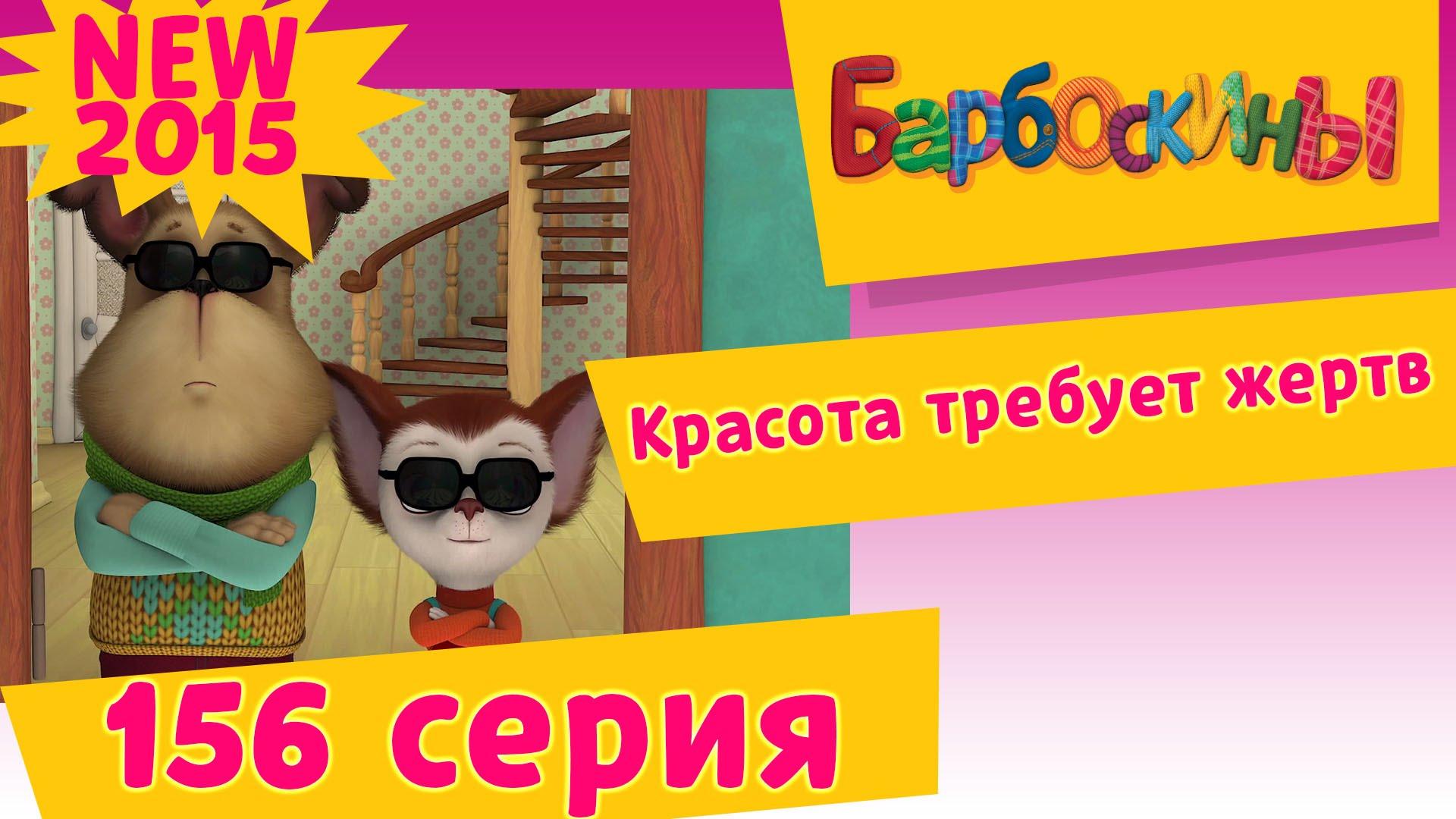 БАРБОСКИНЫ — 156 серия.Красота требует жертв.