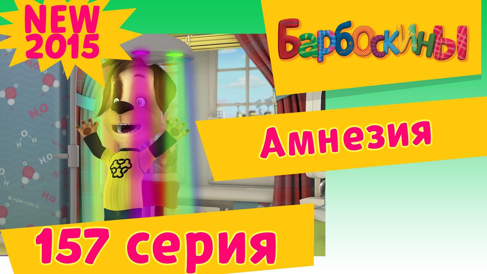 Барбоскины — 157 серия. Амнезия.