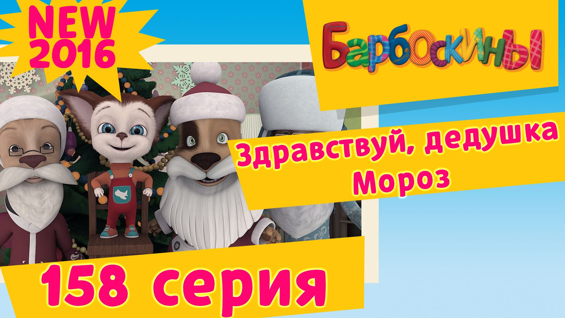 Барбоскины — 158 серия. Здравствуй, Дедушка Мороз.