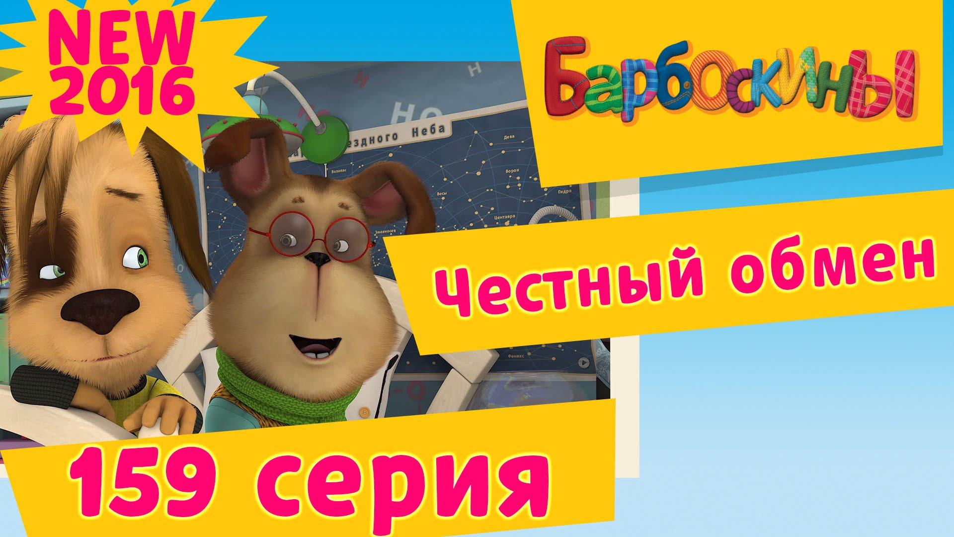 Барбоскины — 159 серия. Честный обмен.