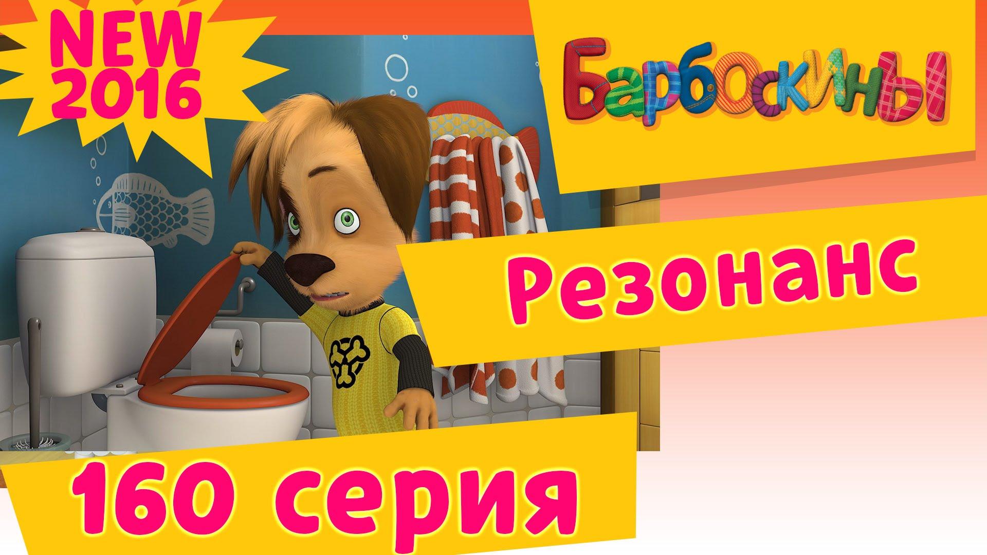 Барбоскины — 160 серия. Резонанс.