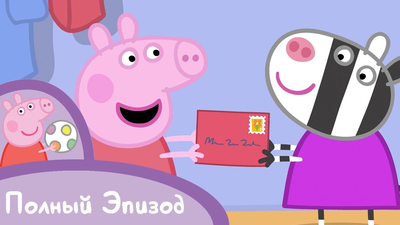 Свинка Пеппа — Зебра Зоя, дочь почтальона