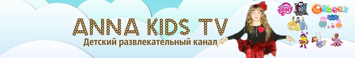 Анна Кидс ТВ детский канал