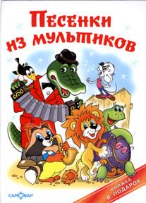 Песни из мультфильмов