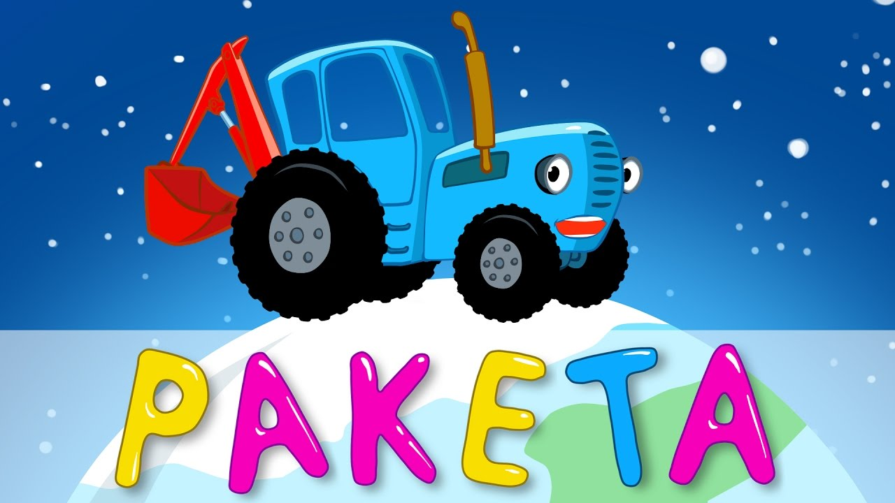 РАКЕТА - Развивающий мультик песенка для детей малышей про ...