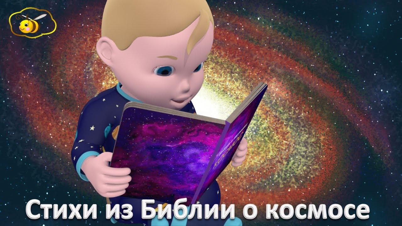 Малышман ТВ — Добрые мультики для детей. Стихи из Библии о космосе. Библия в картинках для малышей