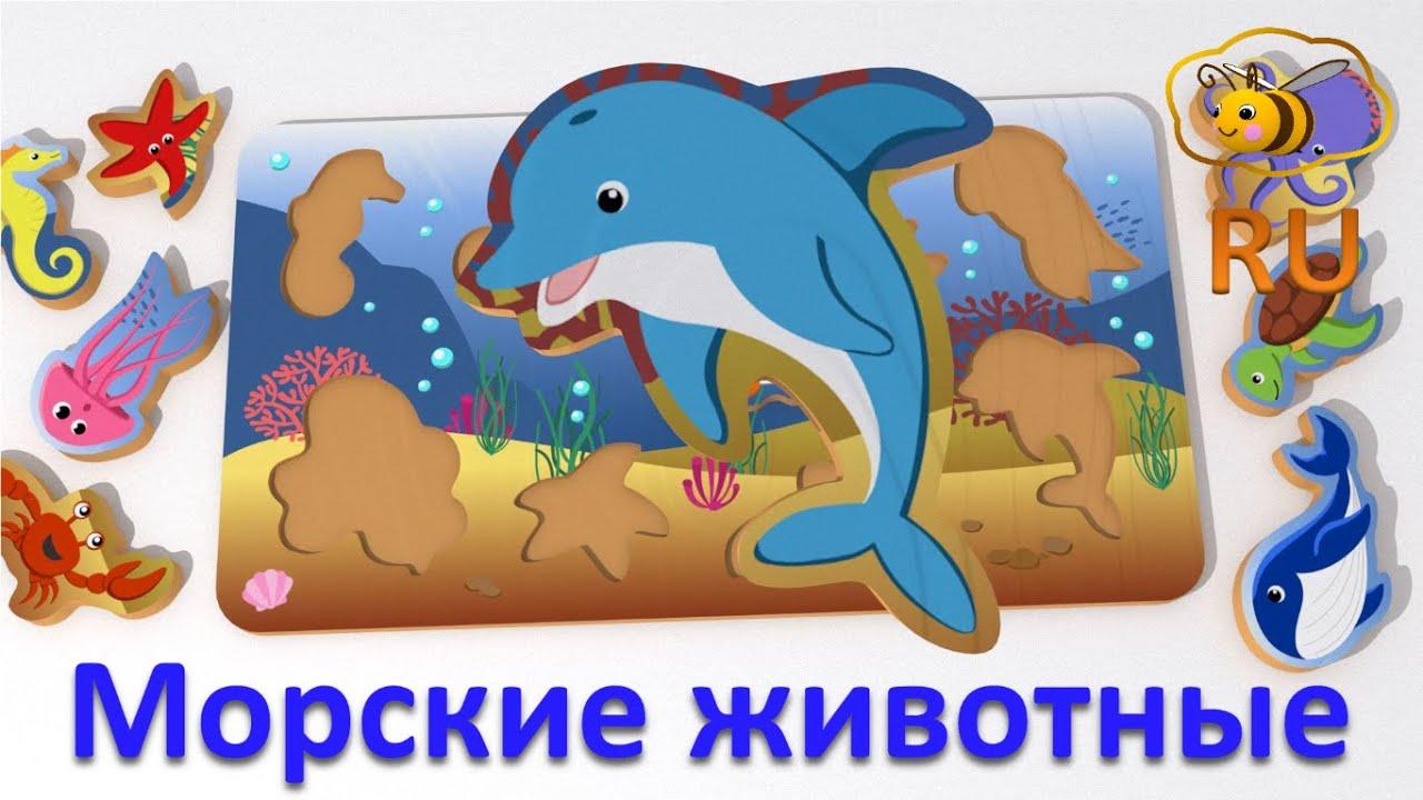 Малышман ТВ — Морские животные для малышей. Игрушки для малыша: пазл-сортировщик с обитателями океана