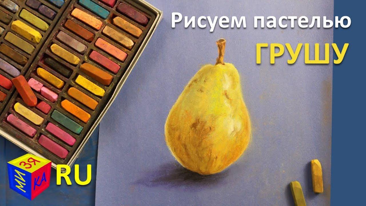Мизяка Дизяка — Рисуем пастелью: ГРУША. Рисуем фрукты с натуры. Видеоуроки рисования для детей от 10-12 лет поэтапно