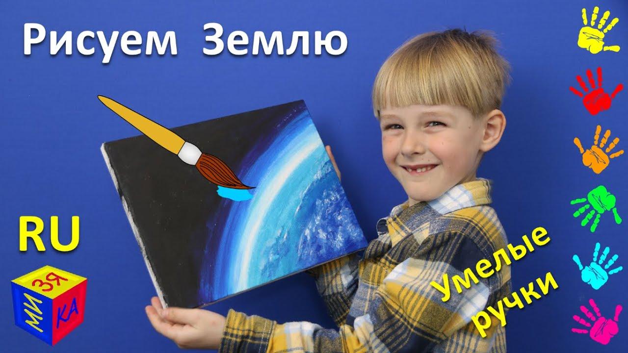 """Мизяка Дизяка — Рисуем Землю акрилом. """"На орбите"""""""