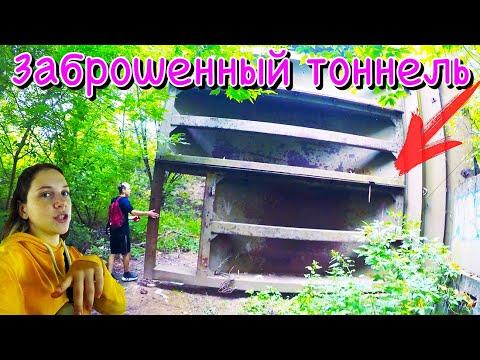 Семейка Z — Заброшка и Заброшенный тоннель Неожиданный путь домой.
