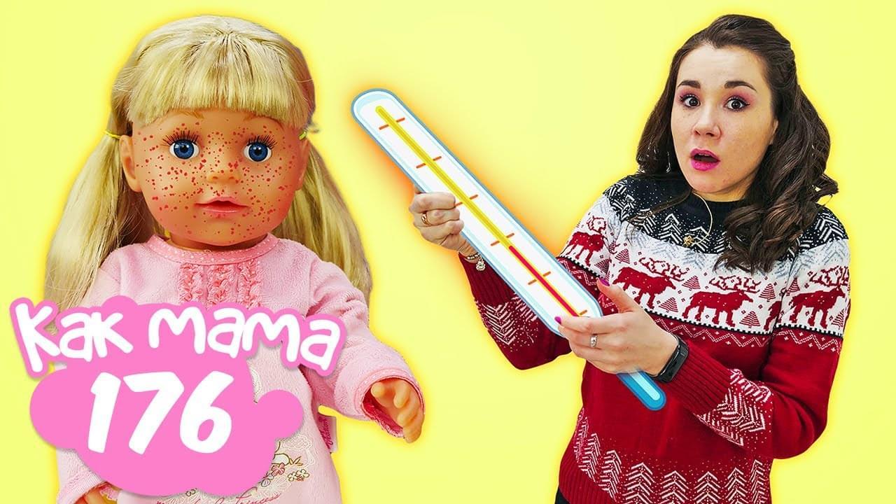 Как МАМА — Беби Бон Эмили заболела?! Игра больница для девочек — Как мама