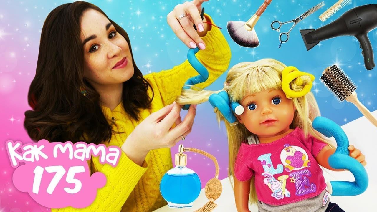 Как МАМА — Как мама с Беби Бон Эмили. Игры парикмахерская. Как делать прически для кукол. Видео Baby Born