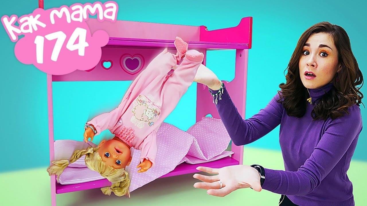 Как МАМА — Новая кровать для Беби Бон Эмили. Как мама — детские видео с baby born