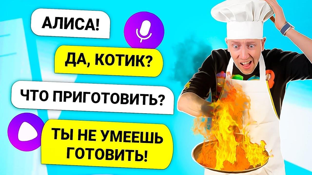 Картонка — Яндекс Алиса управляет нашим праздничным ужином — Остались голодными ?