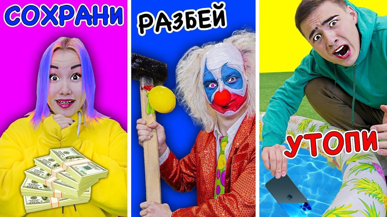 Луномосик — Сохрани, Разбей или Утопи Челлендж С Клоуном !