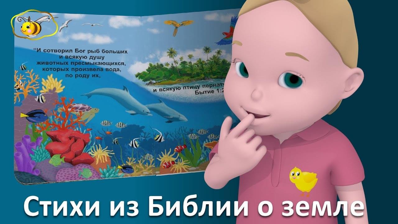 Малышман ТВ — Добрые мультики для детей. Библия в картинках для малышей: ЗЕМЛЯ. Учимся с Масиком и Малышкой