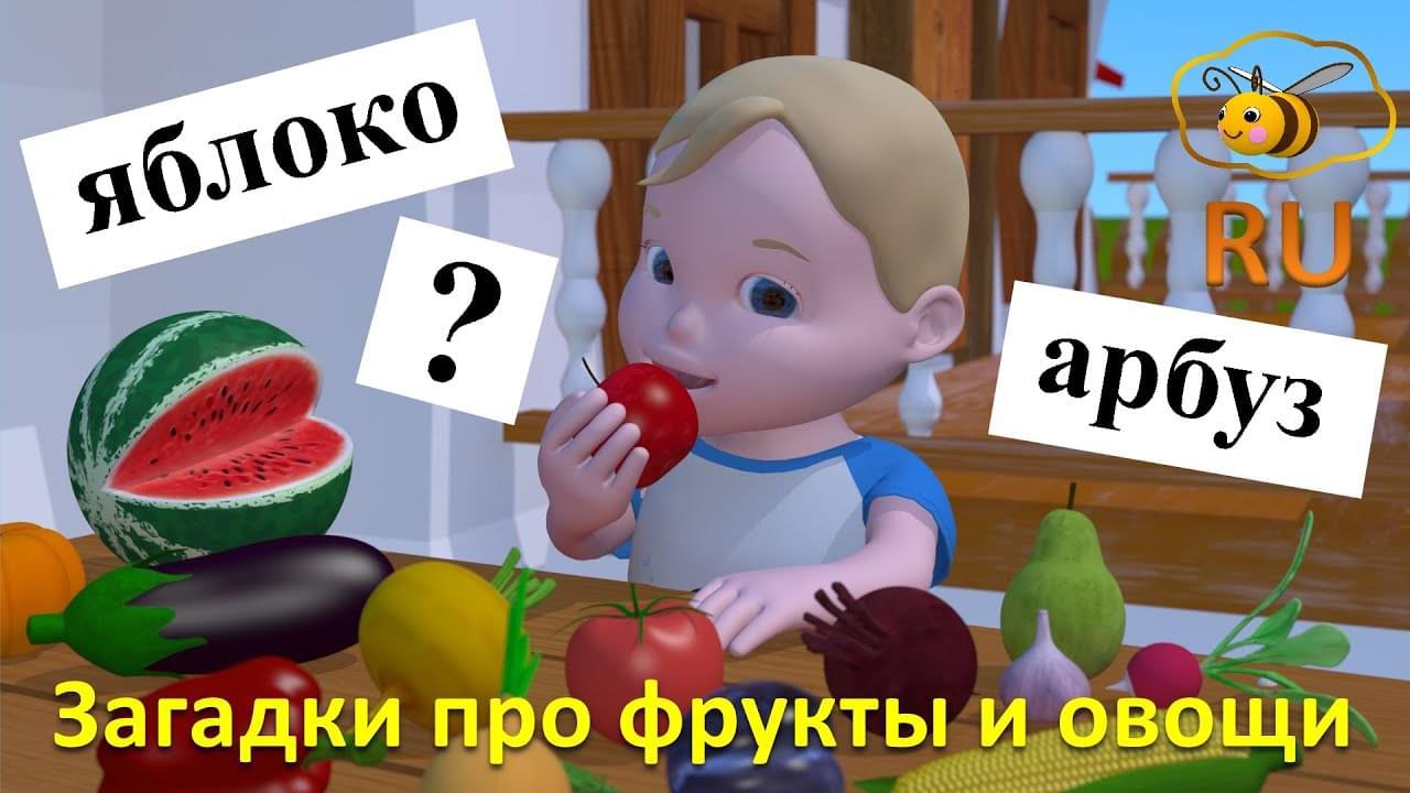 Малышман ТВ — Фрукты и овощи для малышей. Учимся с Масиком и Малышкой: загадки про овощи и фрукты