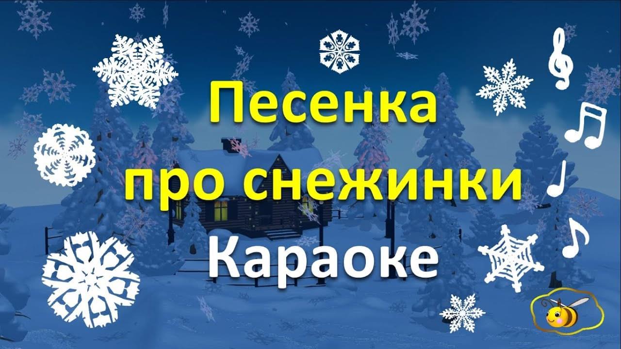 Малышман ТВ — Песенка про снежинки для детей караоке.  Зимние новогодние песни для детей