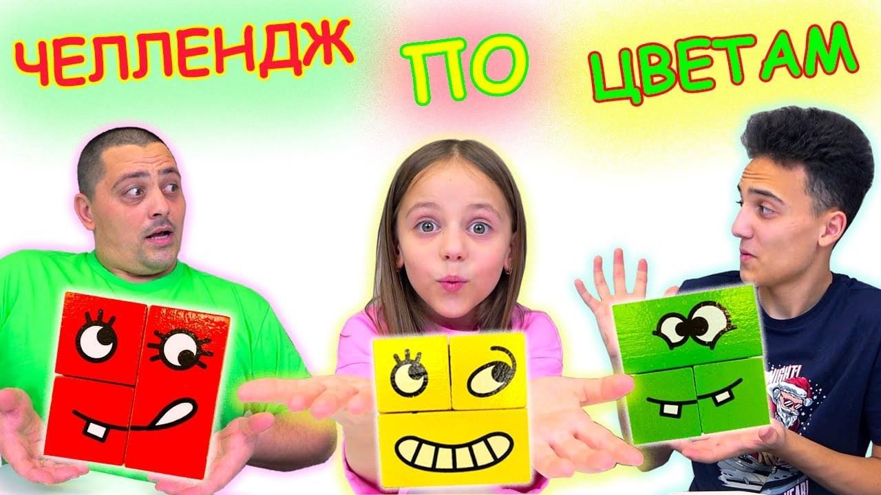 Май Литл Настя — Челлендж по цветам Собери блок эмоций своего ЦВЕТА My little Nastya