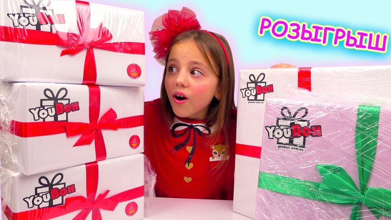 Май Литл Настя — ЧТО в коробках от You Box ПОДАРКИ для Насти и подписчиков My little Nastya РОЗЫГРЫШ