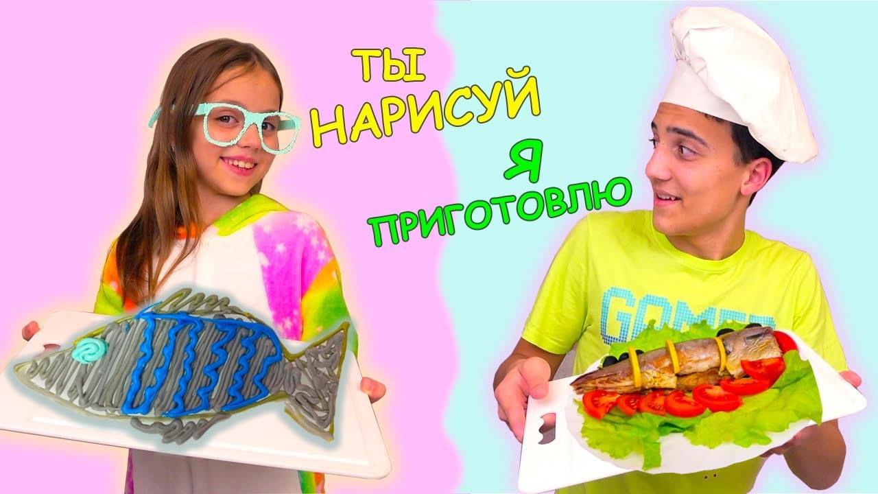 Май Литл Настя — Нарисуй и я приготовлю 3D ЧЕЛЛЕНДЖ от My little Nastya