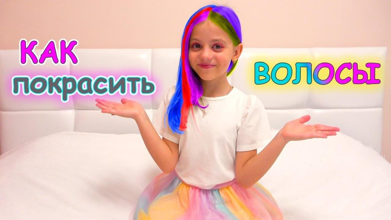 Май Литл Настя — Настя покрасила волосы КАК Rainbow High и Poopsie