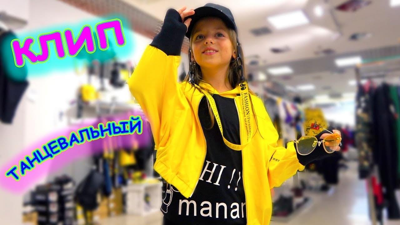 Май Литл Настя — Съёмки танцевального КЛИПА Настя выбирает модный ЛУК My little Nastya