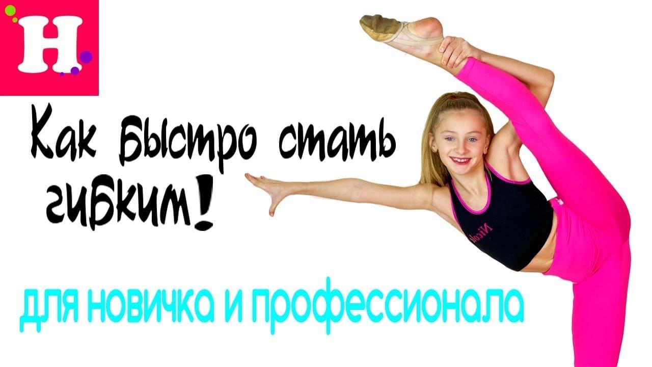 Мисс Николь — КАК БЫСТРО СТАТЬ ГИБКИМ // РАСТЯЖКА ЧЕЛЛЕНДЖ // Stretch Challenge // Профессионал VS Новичок