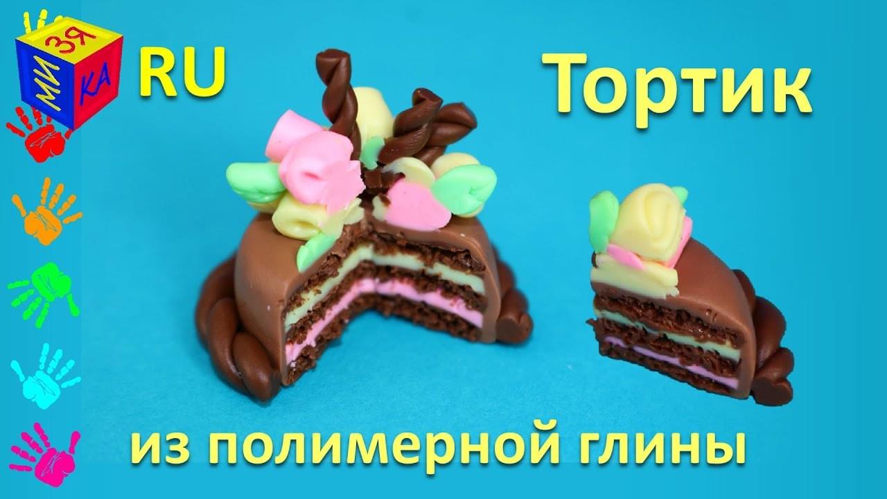 Мизяка Дизяка — Как слепить миниатюрный тортик с розочками из полимерной глины. Видеоурок для девочек от 12 лет