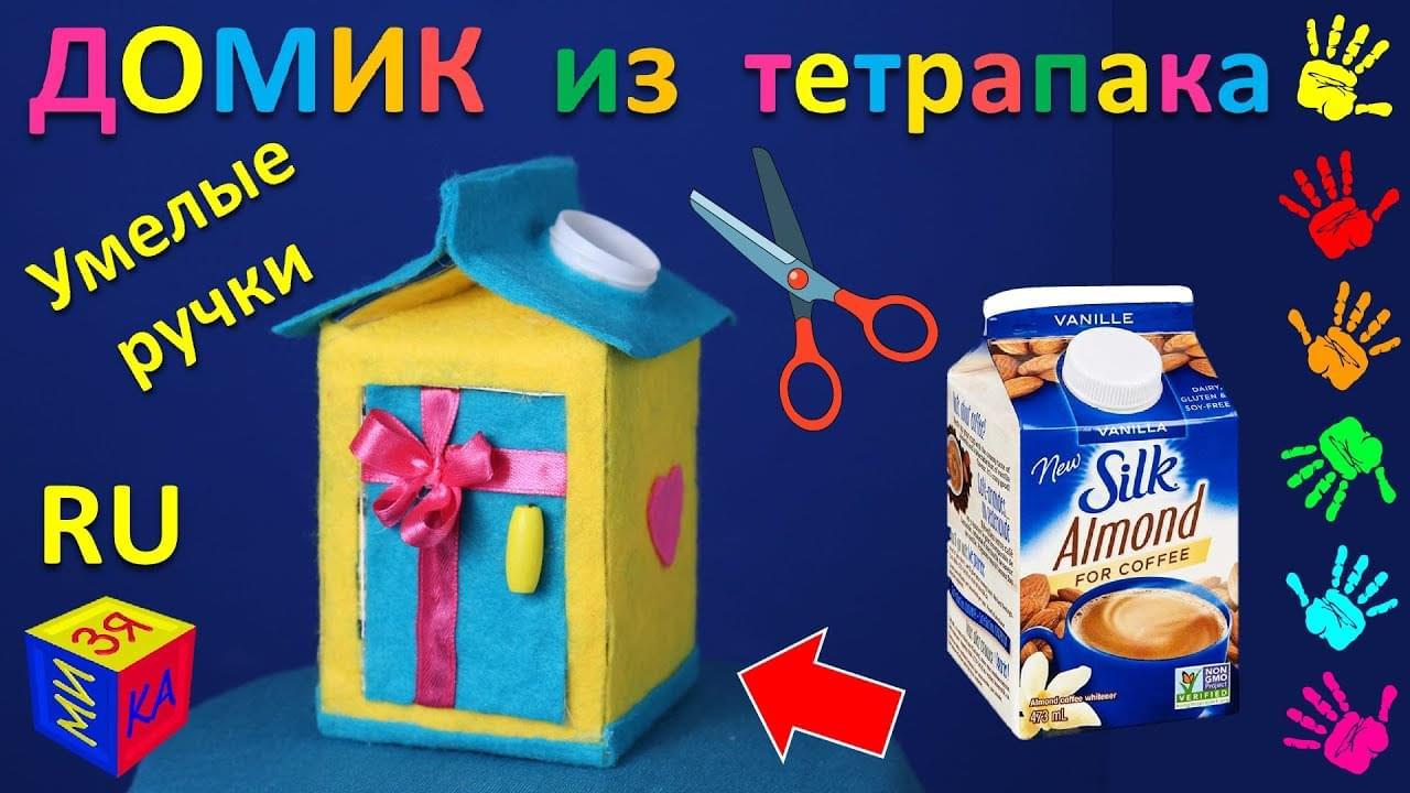 Мизяка Дизяка — Умелые ручки: как сделать домик из тетрапака. Игрушки своими руками. Видео для детей от 10-12 лет
