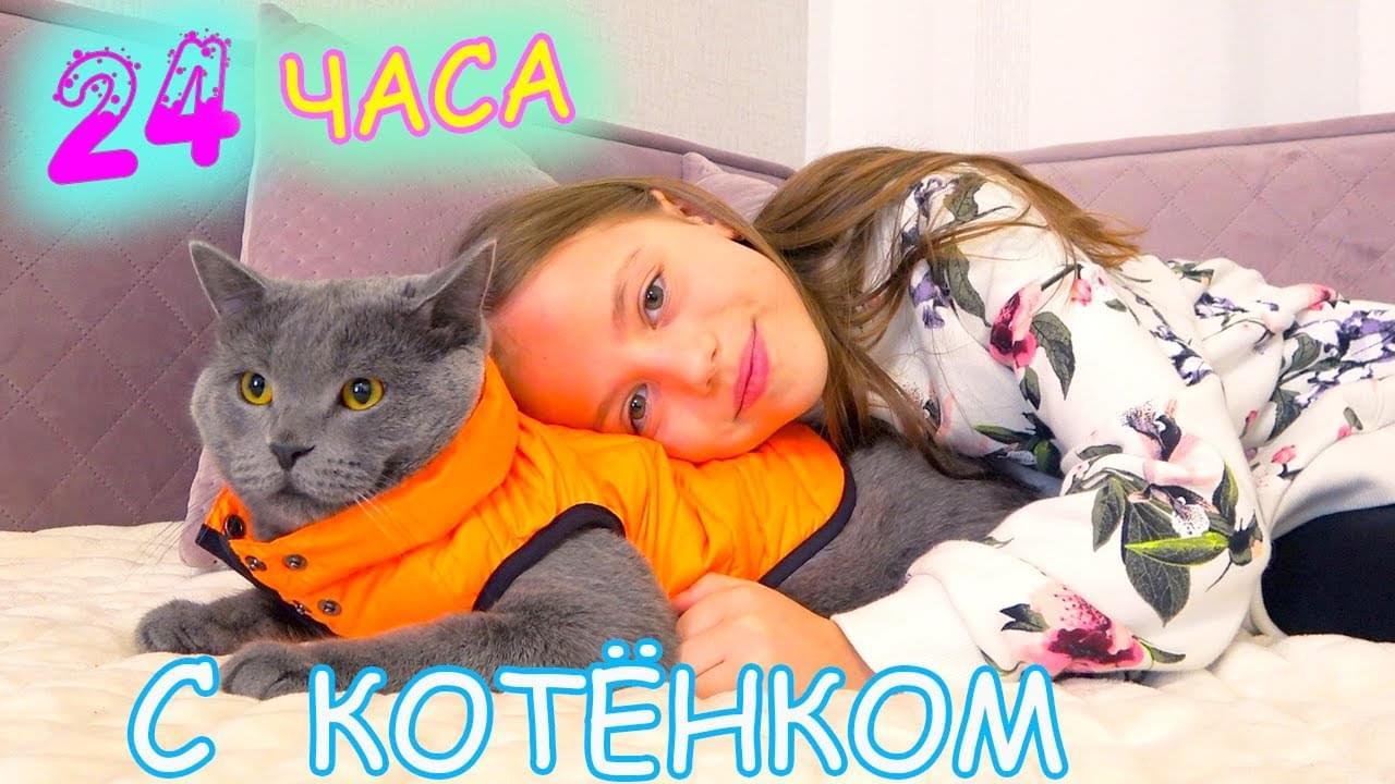Май Литл Настя — 24 часа ЧЕЛЛЕНДЖ Ухаживаю за КОТЁНКОМ Мой ДЕНЬ с питомцем My little Nastya