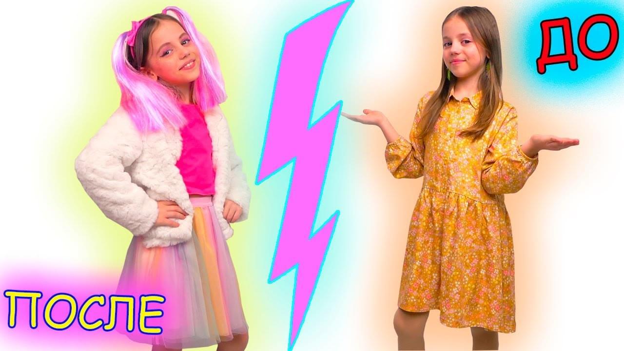 Май Литл Настя — ПОДАРКИ для Насти Повторяю образ МАКИЯЖ куклы Rainbow High MY little NASTYA