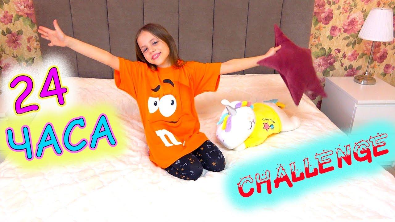 24 ЧАСА в комнате РОДИТЕЛЕЙ Челлендж My little Nastya