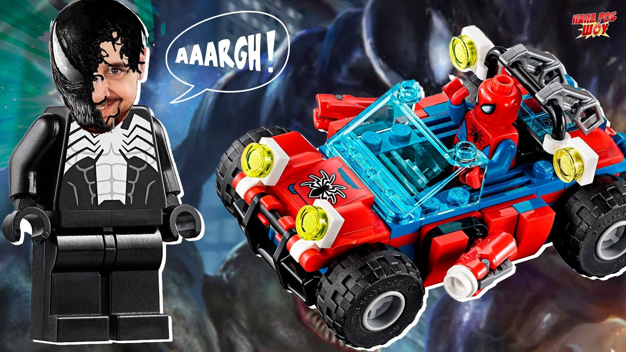 LEGO ВЕНОМ VS ЧЕЛОВЕК-ПАУК! ПАПА РОБ И ЛУЧШИЕ СБОРКИ ЛЕГО MARVEL SUPER HEROES!
