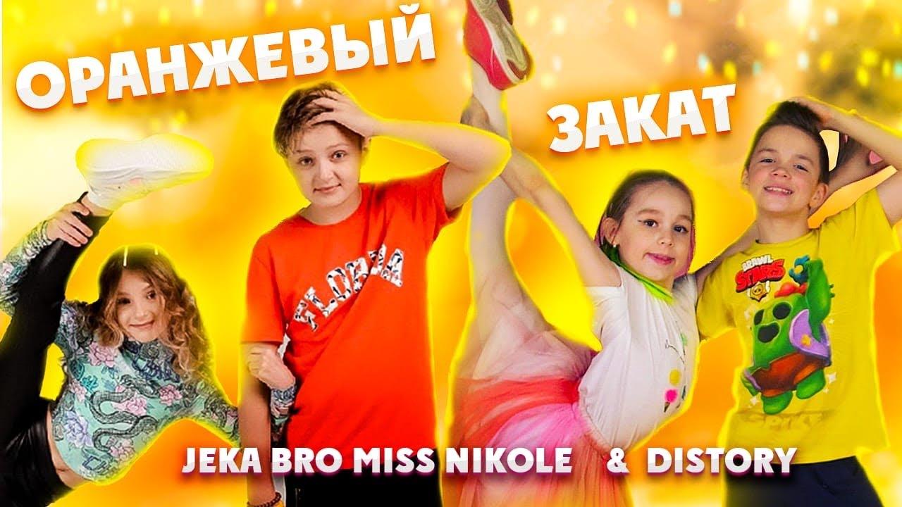 ОРАНЖЕВЫЙ ЗАКАТ 🧡 DiStory feat Мисс Николь и Жека Бро // ПРЕМЬЕРА ПЕСНИ 2021 ХИТ