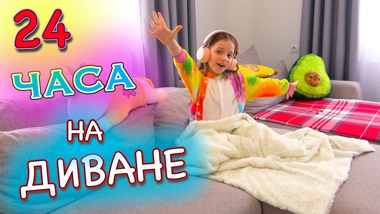 24 Часа на ДИВАНЕ Челлендж My little Nastya