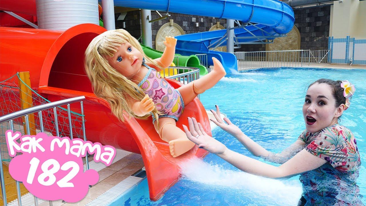 Как МАМА — Беби Бон Эмили в аквапарке! Как мама — видео для девочек с Baby born