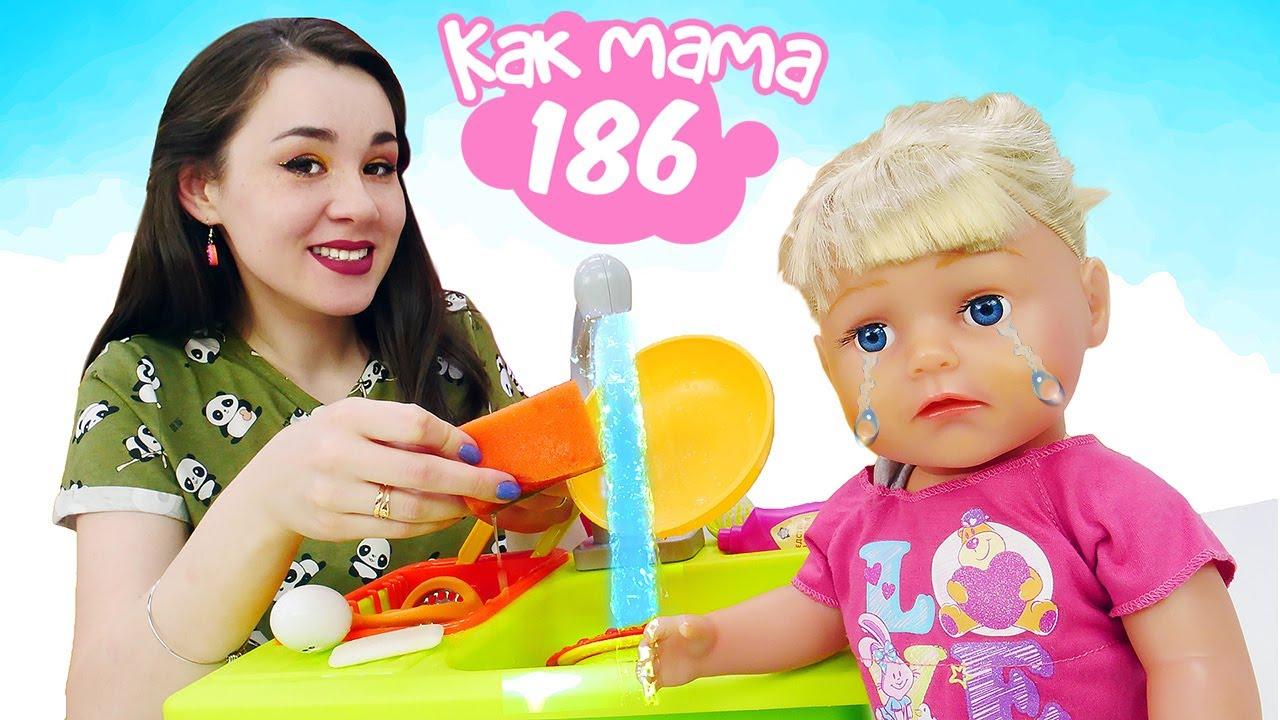 Как МАМА — БЕБИ БОН на прогулке. Грязная посуда — новая серия Как мама