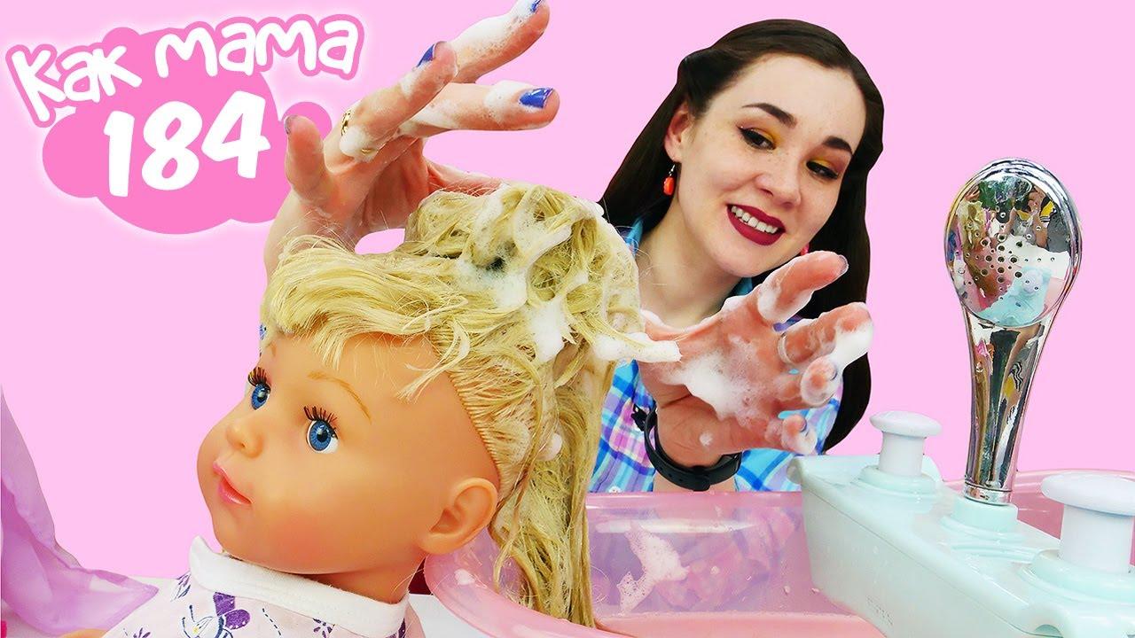 Как МАМА — Волосы Эмили запутались! Купание Беби Бон — новая серия Как мама