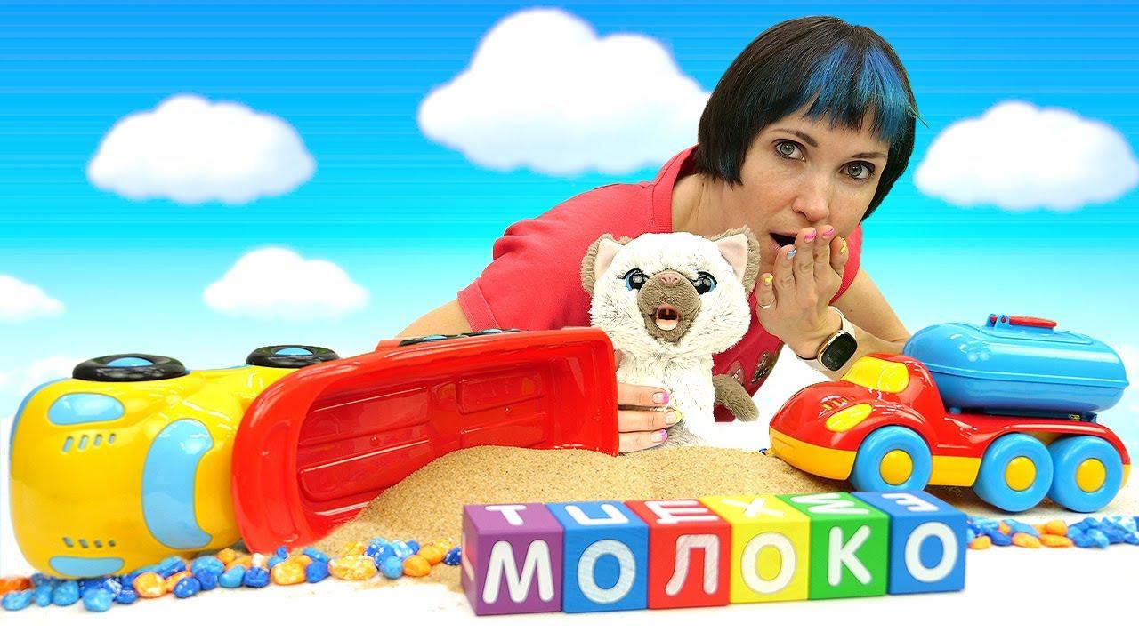 Капуки Кануки — КОТИК и Маша Капуки учатся читать. Развивающее видео с игрушками и машинками — Давай почитаем