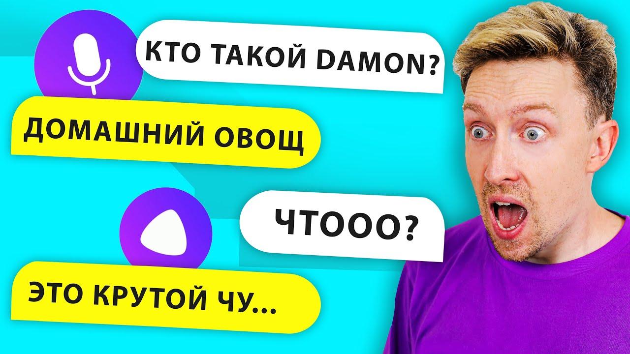 Картонка — ТРОЛЛИМ Яндекс АЛИСУ ! Она ВСЁ ЗНАЕТ про НАС ! Этот ЧЕЛЛЕНДЖ полный УГАР ! от Картонка
