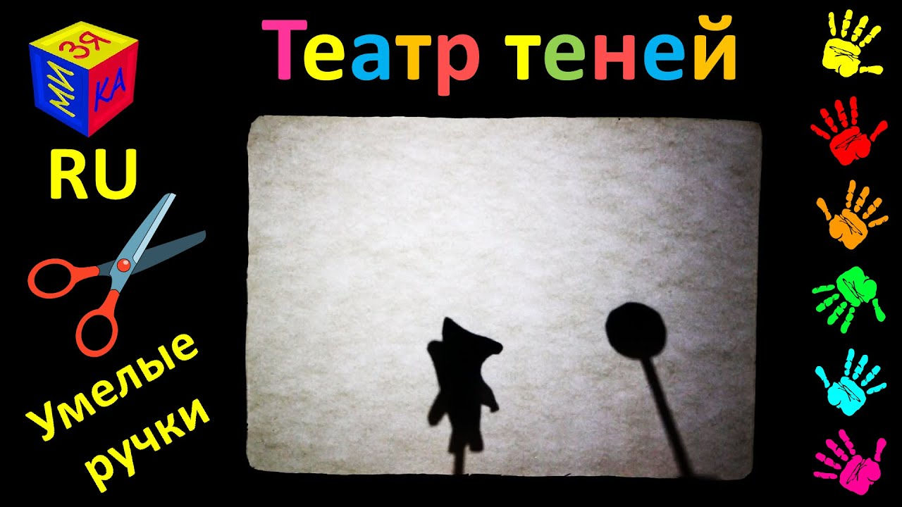 Мизяка Дизяка — Как сделать театр теней или телевизор из коробки. Поделки из бумаги. Развивающее видео для детей