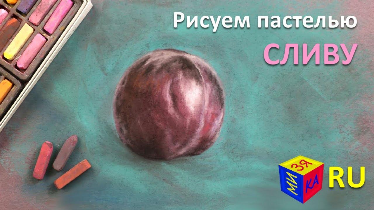 Мизяка Дизяка — Рисуем пастелью СЛИВУ. Рисуем фрукты с натуры поэтапно. Видеоуроки рисования от 12 лет