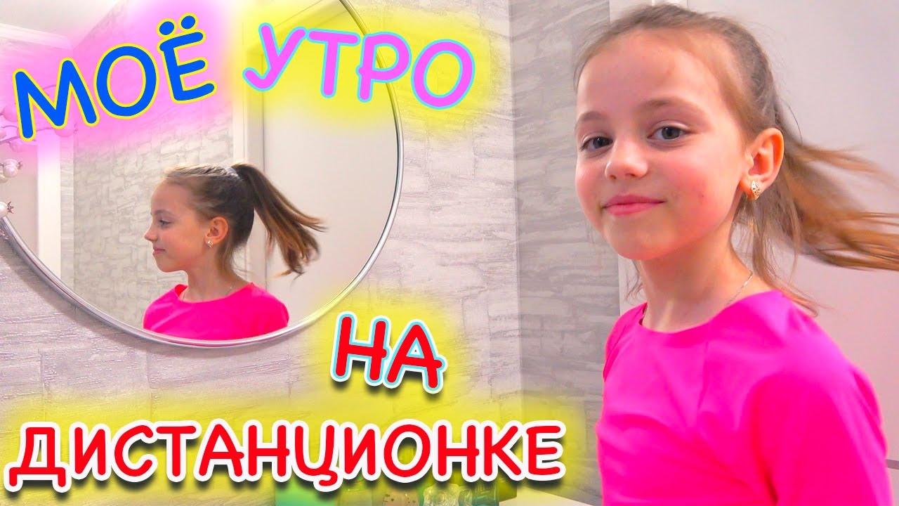 Мое Утро на ДИСТАНЦИОННОМ обучении от My little Nastya