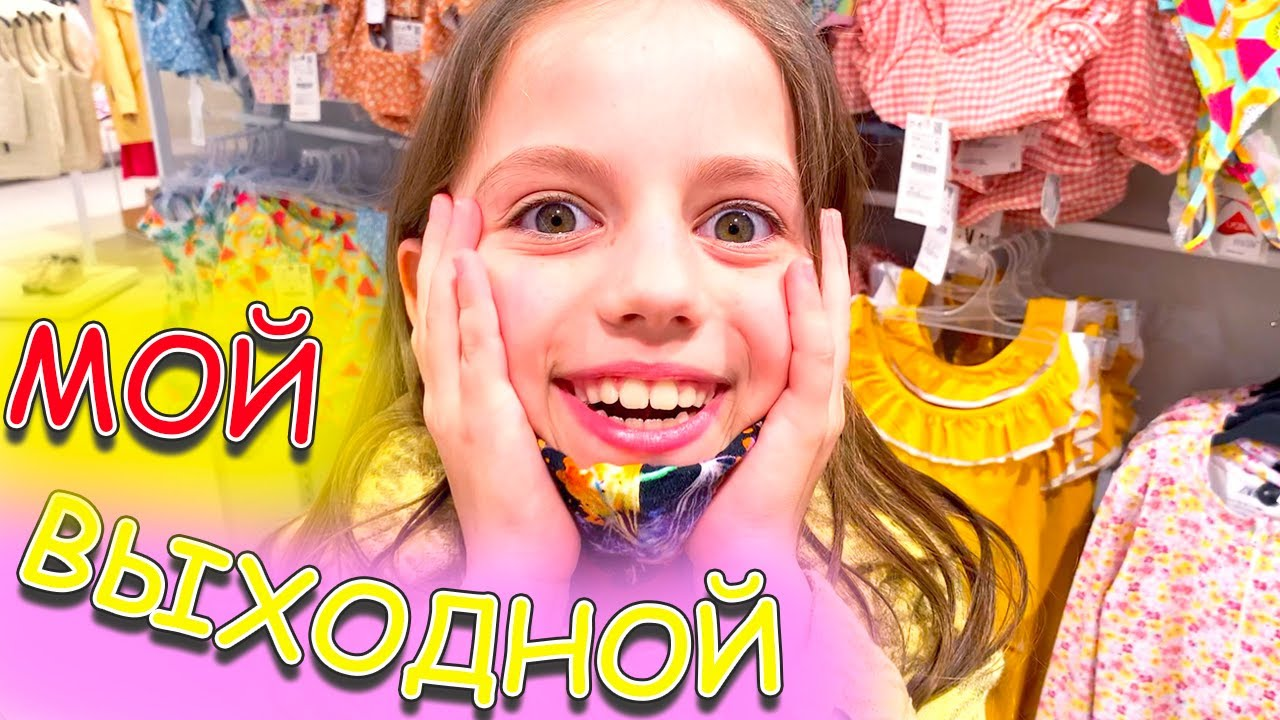 Мой ВЫХОДНОЙ Как ВСЁ успеть ТРЕНИРОВКА и День рождения ВЛОГ My little Nastya