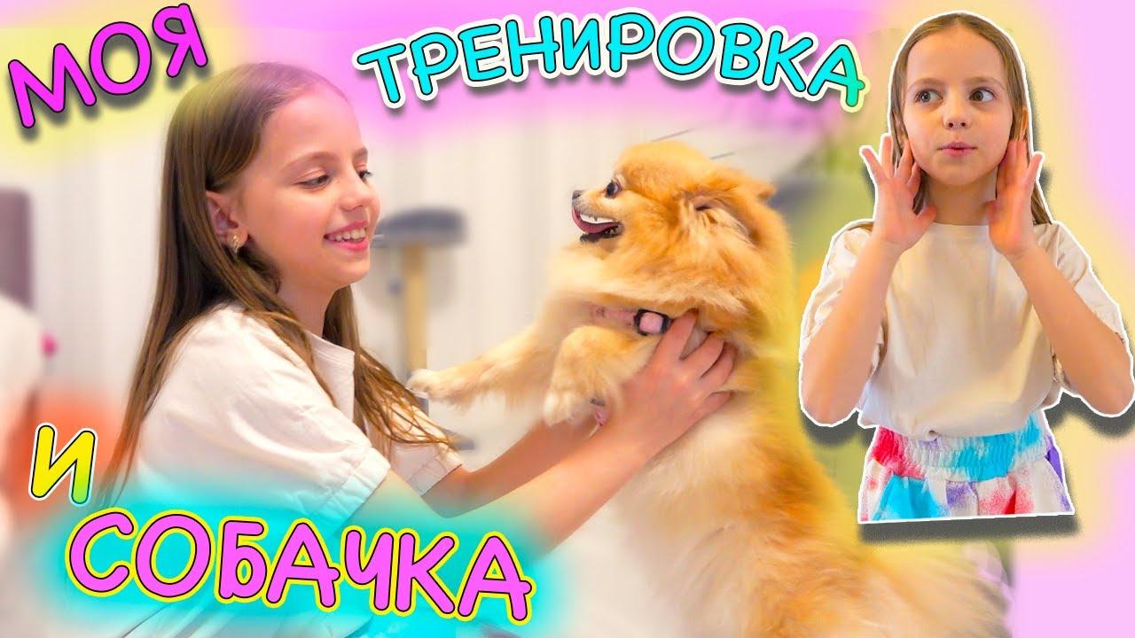 Моя ТРЕНИРОВКА и МОЯ мечта СОБАЧКА Влог My little Nastya
