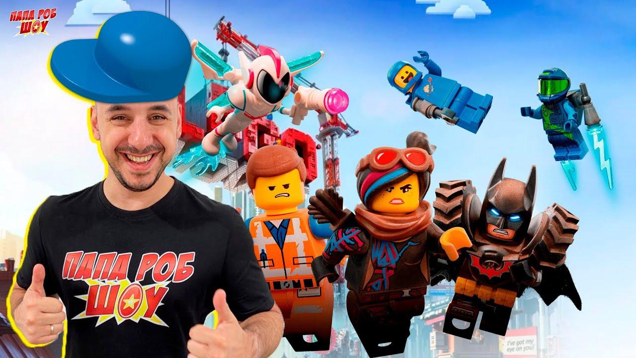 ПАПА РОБ И LEGO MOVIE ПОБЕГ ЭММЕТА И ДАКАРКИ НА БАГГИ! ЛЕГО СБОРКА!